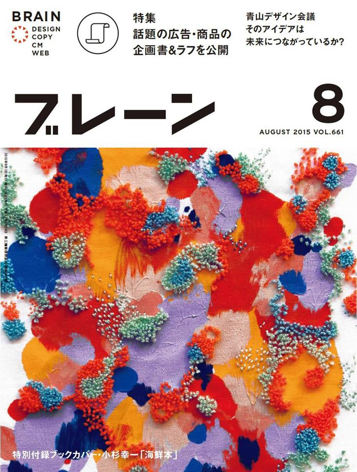 MM_BrainMagazine_02